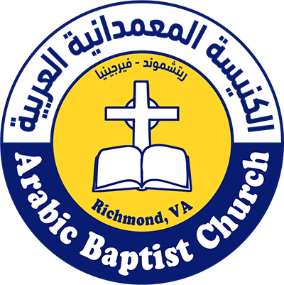Arabic Baptist Church Richmond, VA